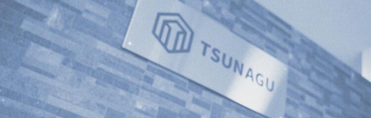 TSUNAGU株式会社