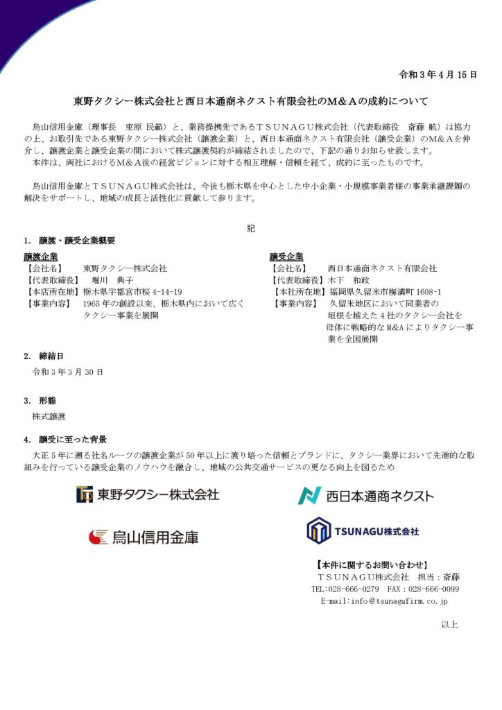 東野タクシー株式会社と西日本通商ネクスト有限会社のM&Aの成約について